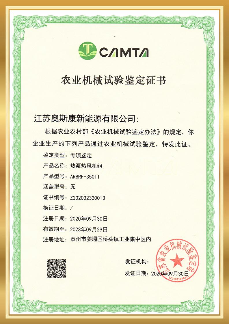 农业机械试验鉴定证书