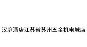 汉庭酒店江苏省苏州五金机电城店