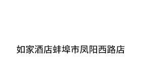 如家酒店蚌埠市凤阳西路店