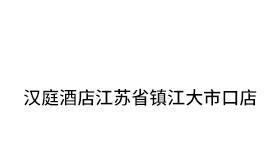 汉庭酒店江苏省镇江大市口店