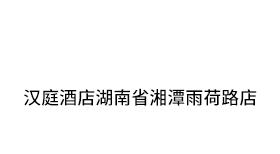 汉庭酒店湖南省湘潭雨荷路店