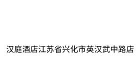 汉庭酒店江苏省兴化市英汉武中路店