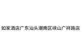 如家酒店广东汕头潮南区峡山广祥路店