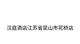 汉庭酒店江苏省昆山市花桥店